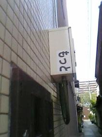 050407mottoMI.jpg