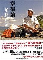051307Koufukuron.jpg