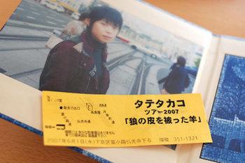060307Tatetakako.jpg